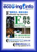 eco-ing.info vol.1 no.1 森を守る