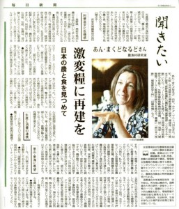 毎日新聞 2009年6月22日「聞きたい」