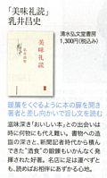 tentomushi-201001-p065-120
