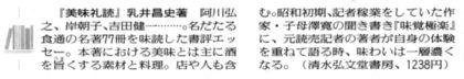 yomiuri-20091129-420