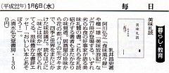 mainichi-20100106-011-240