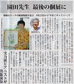 タウンニュース 2010年9月17日号 「園田先生 最後の個展に」