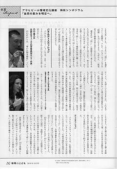 地球のこども 2010年10月号 p.16
