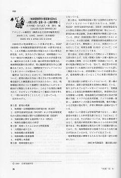 (財)日本気象学会の学会誌『天気』 Vol.57, No.9 (2010.9)