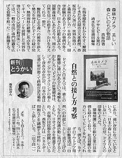 読売新聞 2011年7月11日 東海版30面
