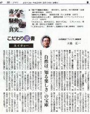 北海道新聞2012年9月14日 「こだわり選書」欄