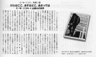月刊「ファウラ」2012年9月号