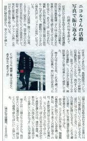 信濃毎日新聞 2012年9月15日