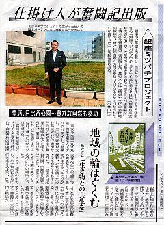 東京新聞(2012/11/11)『銀座ミツバチ奮闘記』紹介記事