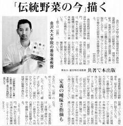毎日新聞(石川版、2015年7月22日)『伝統野菜の今』紹介記事