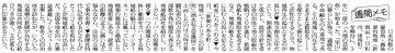 新聞協会報 2015年7月28日 第4155号 コラム「週刊メモ」