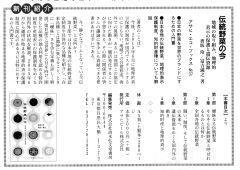 chihogikaijin-201509-dentou-w240